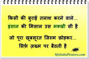 Hindi Quotes Evil and Beauty