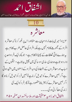 Society Quotes And Sayings ~ Ashfaq Ahmed Quotes: Sayings of Ashfaq ...
