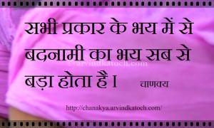 ... भय, fear, infamy, biggest, chanakya, Chanakya Quote, Hindi hought