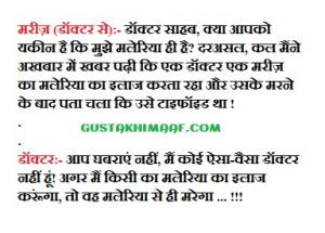 ... gustakhi maaf funny hindi jokes cartoons quotes short jokes in