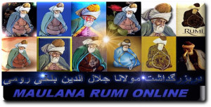 Maulana Rumi Quotes In Farsi