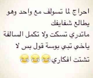 Tagged with funny arabic quotes