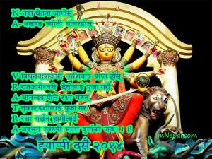 Nepali Font Dashain Quotes for Happy Dasain 2014