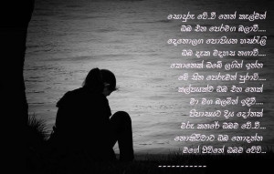 Sinhala Sad Love Sms Quotes