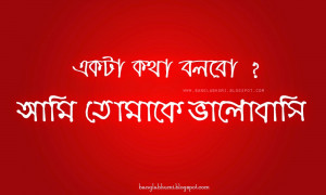 Top 10 Bangla Love Quote Photos in Bangla