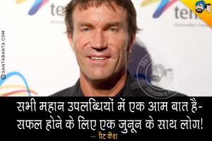 Pat Cash Hindi Quotes