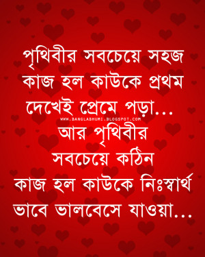 Bengali Love Quotes Wallpaper Free Download ~ Bangla Love Quote SMS ...