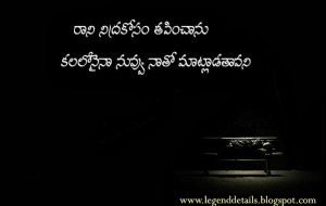 Deep Love Feelings Quotes in Telugu