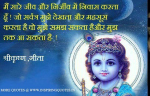 Hindu God Quotes | Hinduism Religion Quotations, Thoughts, Message ...