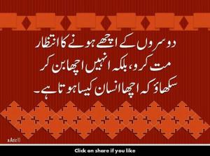 Beautiful Saying.... Urdu.....اچھی بات