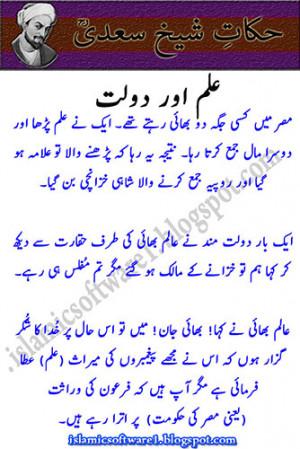 sheikh saadi quotes, aqwal e zareen in urdu, golden words islamic urdu ...