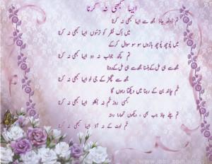 Fantasy urdu poetry Aesa kabhi na karna