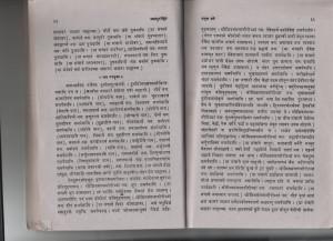 Shiv Charitra Marathi