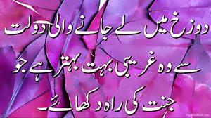 Urdu Sad Life Quotes