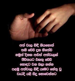 sinhala poems nisadas sri lanka kavi