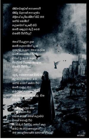 love poems in sinhala. the Ghost - sinhala