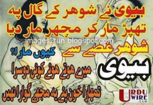 Funny Jokes in Urdu~Husband Wife funny jokes!,,Like and Share
