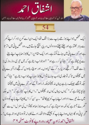 Best-Quotes-of-Ashfaq-Ahmed-Famous-Sayings-and-quotes-of-Ashfaq-Ahmed ...