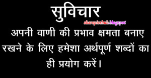 Rainy Day Quote Hindi Sms Words