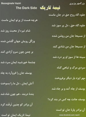 Persian Love Quotes Farsi