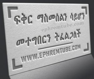 ... amharic ethiopian poem ethiopia time addis ababa university ethiopia