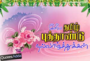 New Year Quotes and Wishes online, Top Tamil New Year Calender Quotes ...