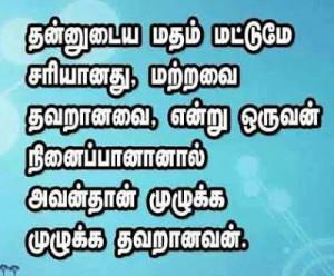 Religious+Social+Quotes-+tamilimagequotes.blogspot.com.jpg
