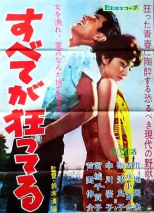 everything goes wrong japan 1960 when everything goes wrong quotes