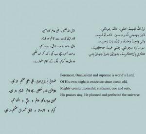 Poetry of Bhittai Persian English Urdu