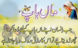 Latest+Shayari+SMS+&+Messages+For+Mothers