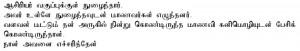 Tamil language.png