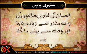 Urdu Quotes ] Insaan Ki Tamam Pareshaniyoun Ki Waja