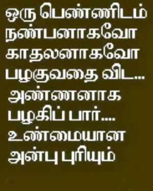 Love Failure Quotes in Tamil