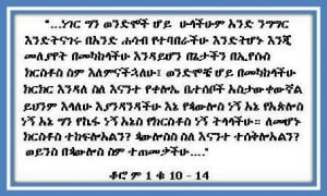 Ethiopian Orthodox Quotes