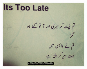 SMS Urdu Shayari SMS Urdu Love Funny Ghazal English Love 20`4 Love SMS ...
