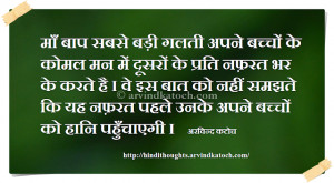 parents, commit, soft heart, hate, children, Hindi Thought, Hindi ...