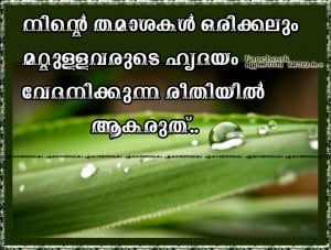 Collection of Malayalam Quotes that is used in daily life