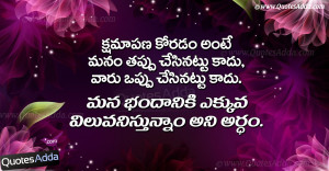 ... Best Telugu Sorry Quotes for Friends, Best Telugu Sorry Quotes for