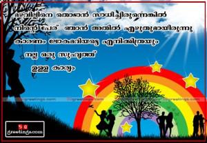 Friendship Rainbow. Malayalam Friendship images, Malayalam Friendship ...