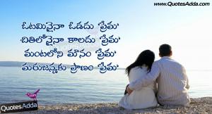 ... Love Quotes Photos, Telugu Love Designs, Telugu Best Love Quotes, Love
