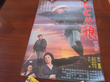 ... japanese movie poster $ 124 99 buy it now lone wolf strikes orig movie