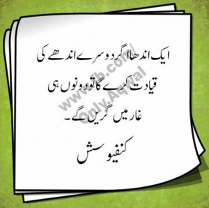 Urdu Quotes About Life And Pray: Urdu Quotations On Life With Simple ...