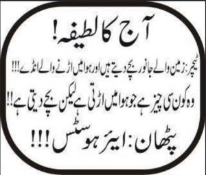friends for facebook in urdu funny love picture in urdu here i have ...
