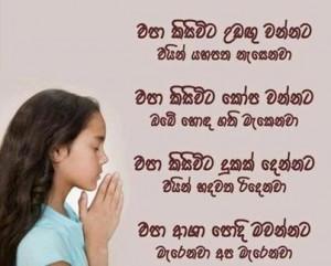 Sinhala Love Quotes