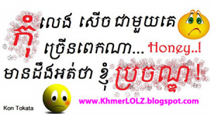 Khmer Quote because I Jealous