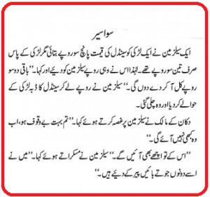 Islamic Quotes In Urdu Roman. QuotesGram