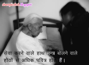 Senior Citizens Slogans in Hindi | Senior Citizens Quotes in Hindi