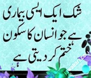 shaq-quotes-urdu-quotes.jpg