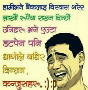 Nepali funny jokes sms whatsapp status wallpaper image photo pics