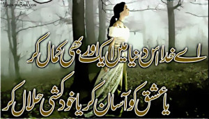 Top+Romantic+Best+Urdu+Shayari+On+Love+With+Hindi+Wallpapers